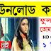 তোমাকে চাই ফুল মুভি । Tomke Chai Full HD Movie । Movie