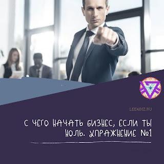 С чего начать бизнес, если ты ноль. Упражнение №1