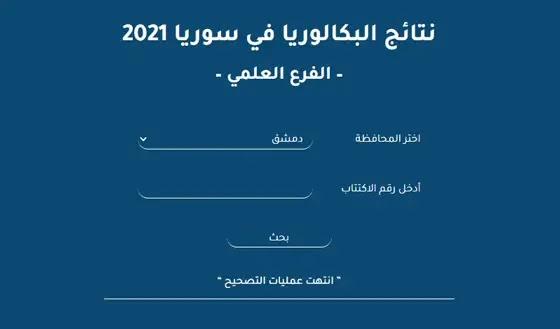 الاسم حسب في البكالوريا 2020 نتائج سوريا رابط استعلام