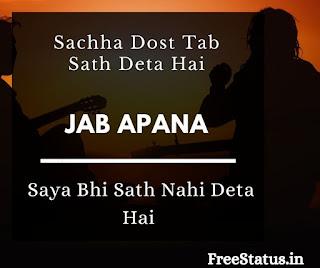 Sachha-Dost-Tab-Sath-Deta-Hai-Dosti-Status-In-Hindi