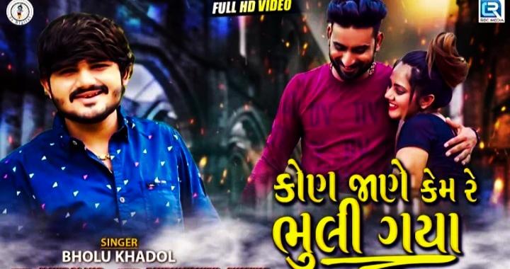 Kon jane Kem re Bhuli Gaya lyrics Bholukhadol Rdcmedia