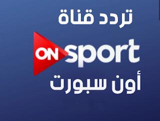 حصرياً تردد قناة اون سبورت الرياضية ON Sport الجديد على القمر الصناعي نايل سات