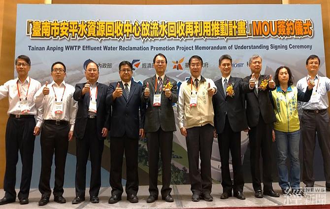 「臺南市安平水資源回收中心放流水回收再利用推動計畫合作意向書」簽署儀式