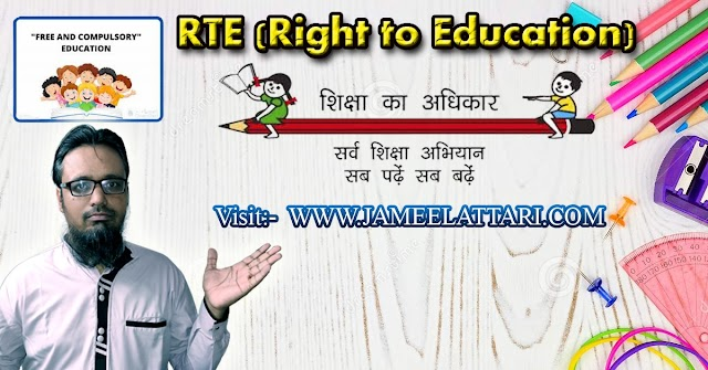 RTE (Right to Education) Act | आरटीई (शिक्षा का अधिकार अधिनियम) क्या है