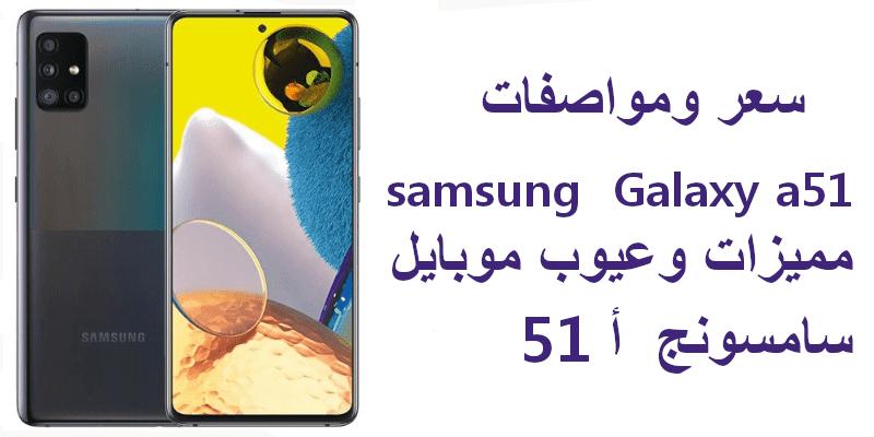 Samsung Galaxy A51: السعر والمواصفات والمميزات والعيوب