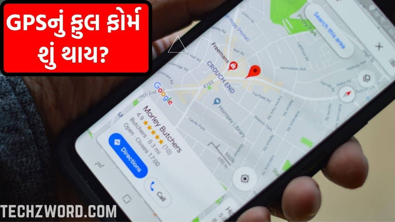 GPSનું ફુલ ફોર્મ શું થાય છે - What is full form of GPS in Gujarati