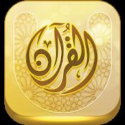 تحميل برنامج جامعة القرآن