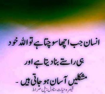 Beautiful Karachi - Best Urdu Quotes Forever