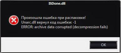 Архив поврежден! Unarc.dll вернул код ошибки -7. ERROR:archive data corrupted (decompression fails).