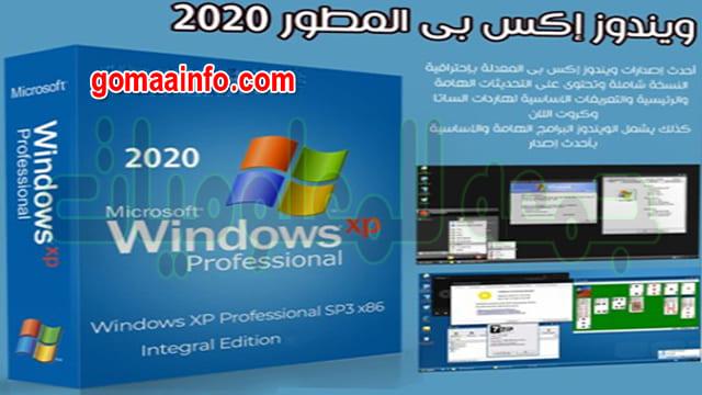 تحميل ويندوز إكس بى المطور 2020  | Windows XP Integral Edition