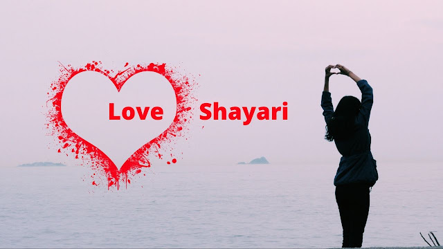 Latest new Love Shayari in Hindi, Romantic Shayari, Love Quotes