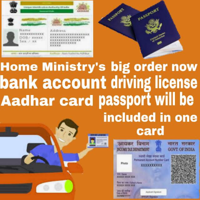 Ab Bank Account driving license Aadhar card passport ek hi card me Atech honge