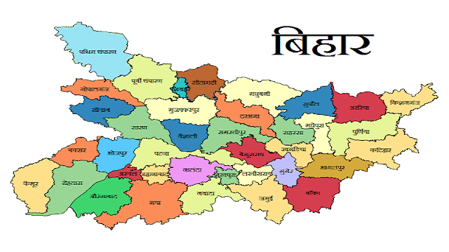 Facts about Bihar in Hindi