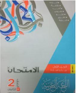 تحميل كتاب الامتحان فى اللغة العربية للصف الثانى الثانوى الترم الثانى 2021 pdf