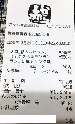赤から 青森浜館店 2020/3/29 飲食のレシート