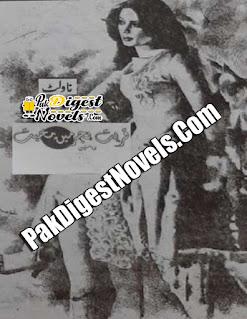 Qurbat Hijar Mein Mohabbat Episode 5 (Novelette) By Nida Hussain
