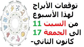 توقعات الأبراج لهذا الأسبوع من السبت 11 الى الجمعة 17 كانون الثاني-يناير  2020