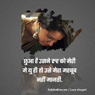 250+Romantic Love Shayari in Hindi   Images  लव शायरी हिंदी