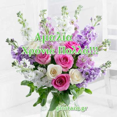 10 Ιουλίου 🌹🌹🌹 Σήμερα γιορτάζουν οι: Αμαλία, Αμελί giortazo