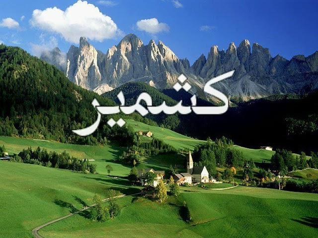 Kashmir Day ISPR Song 2021