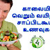 Foods You Should Avoid On An Empty Stomach  in tamil