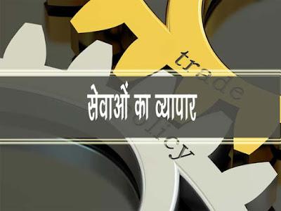 सेवाओं में व्यापार |Business in services in Hindi