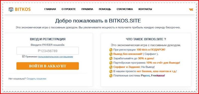 Мошеннический сайт bitkos.site – Отзывы, развод, платит или лохотрон? Мошенники