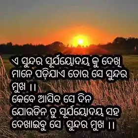 Good morning odia shayari