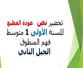 تحضير نص عودة القطيع ( فهم المنطوق ) لغة عربية سنة أولى متوسط، مذكرة درس:
