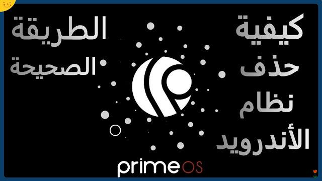 حذف نظام Prime OS المتبث جانب الويندوز بدون فقدان النظام الأساسي remove prime os from boot menu