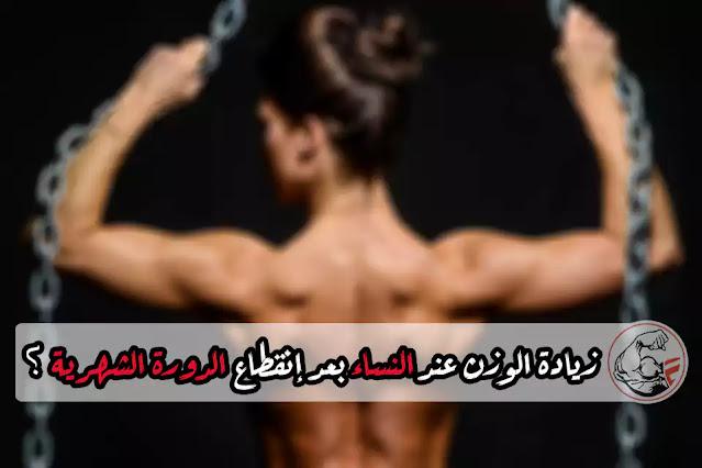 زيادة الوزن عند النساء بعد إنقطاع الدورة الشهرية ؟