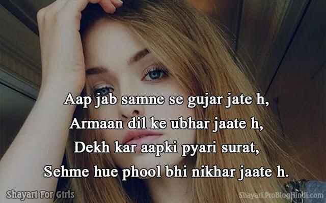 love shayari for girls