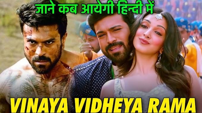 Vinaya Vidheya Rama Full Hindi Dubbed Release Update, VVR Hindi Dubbed Movie, Ram Charan, Kiara Advani