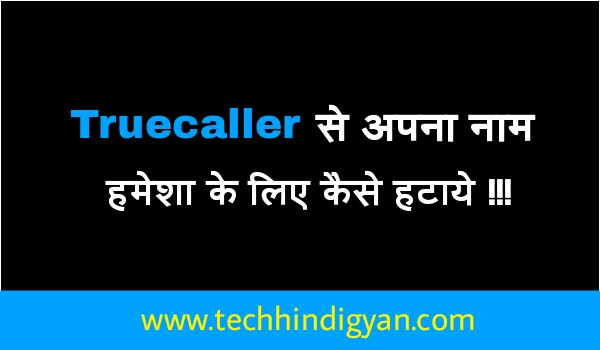 Truecaller, Truecaller tips, Truecaller tips and tricks, Truecaller application, Truecaller apps, remove name from Truecaller