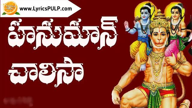 Hanuman Chalisa Lyrics Telugu - హనుమాన్ చాలీసా