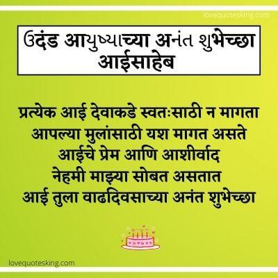 aai status in marathi