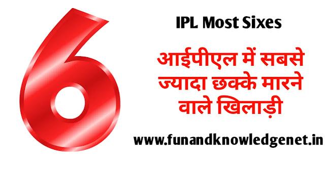 IPL Mein Sabse Jyada Six Kis Player Ke Hai - आईपीएल में सबसे ज्यादा सिक्स किसके है