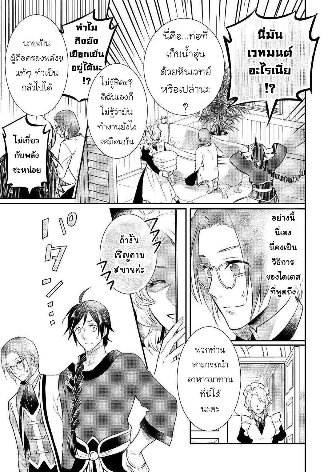 อ่านการ์ตูน Daites Ryou Koubouki ตอนที่ 27 หน้าที่ 21