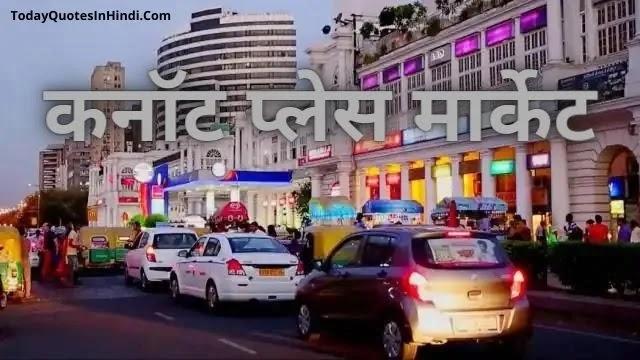 Connaught-Place-Market-Delhi