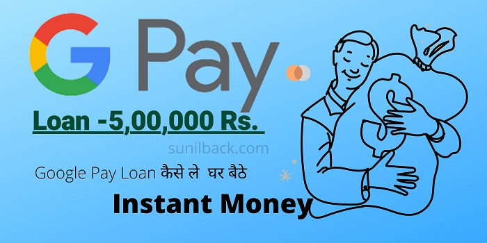 Google Pay Loan कैसे ले  घर बैठे   Gpay loan offer 2021