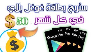 تطبيق خرافي لربح بطاقة غوغل بلاي بقيمة 100$ هذه فرصتك الحقيقية لاتضيعها