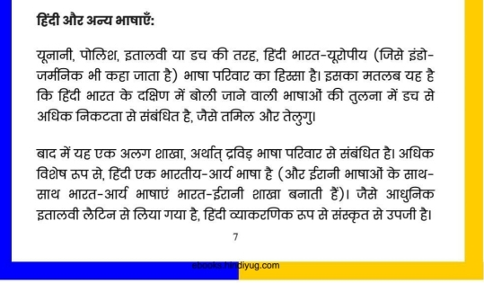 Rajbhasha Hindi Par Mahaan Vyaktiyon Kee Sooktiyaan Hindi PDF