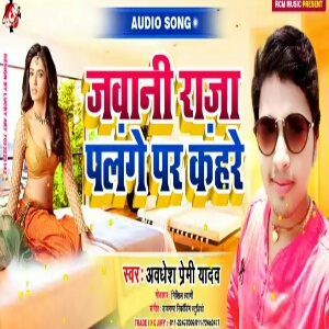Jawani Raja Plange Par Kahare new bhojpuri mp3 download