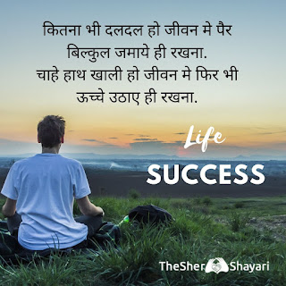 motivational shayari in hindi 2020 new