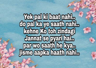 Yek pal ki baat nahi-love shayari