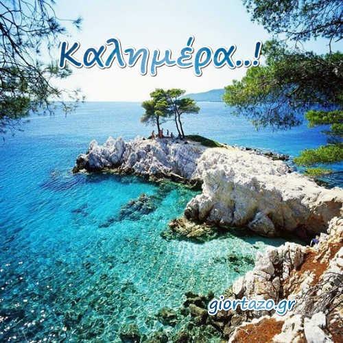 Εικόνες Καλημέρα Με Όμορφες Παραλίες giortazo