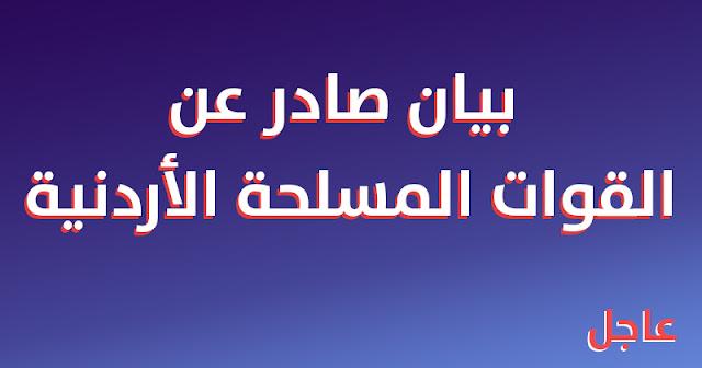 بيان صادر عن القوات المسلحة الأردنية بخصوص فيروس كورونا