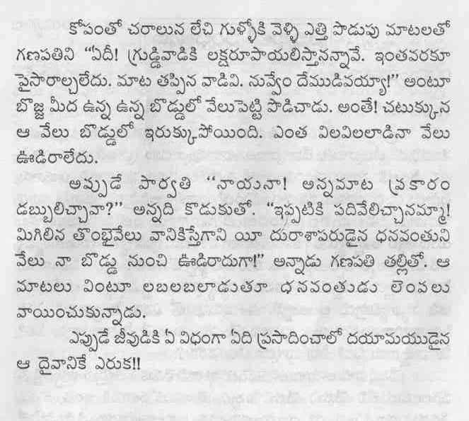Indian Puranas in Telugu