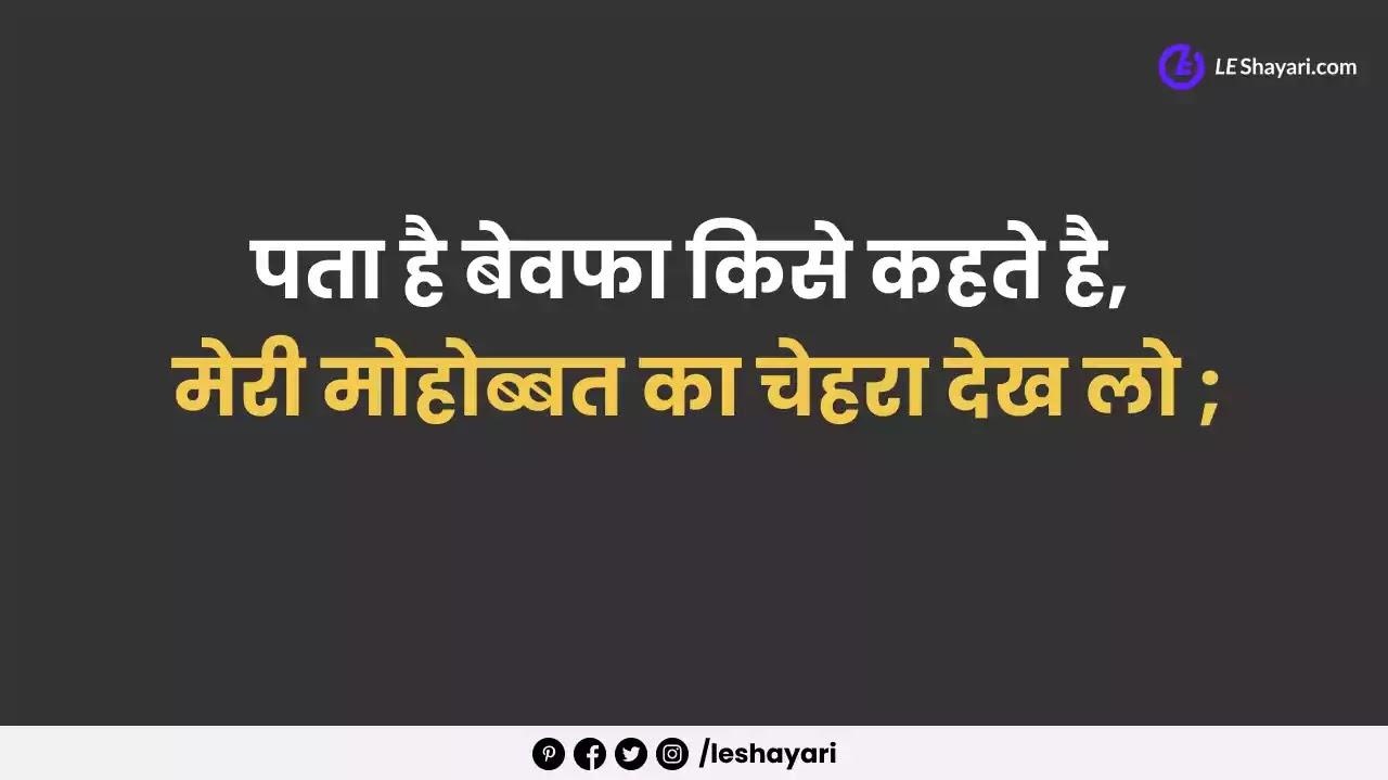Sad Shayari to impress a Girl