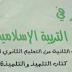 تحميل كتاب المنير في التربية الإسلامية للسنة الثانية إعدادي مقرر جديد 2016